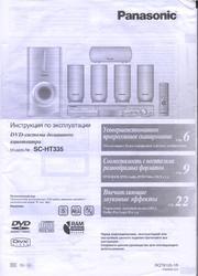 Продам домашний кинотеатр Panasonic SC-HT335 +Микрофон Philips